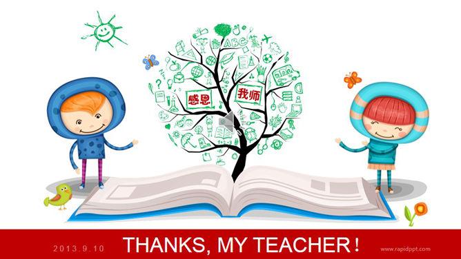 动态卡通感恩教师节PPT模板