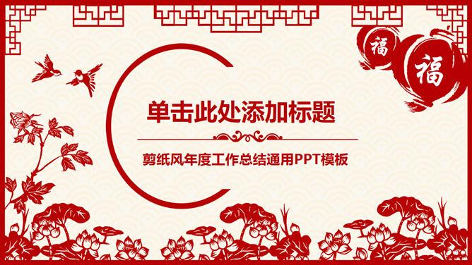 红色喜庆剪纸风春节PPT模板