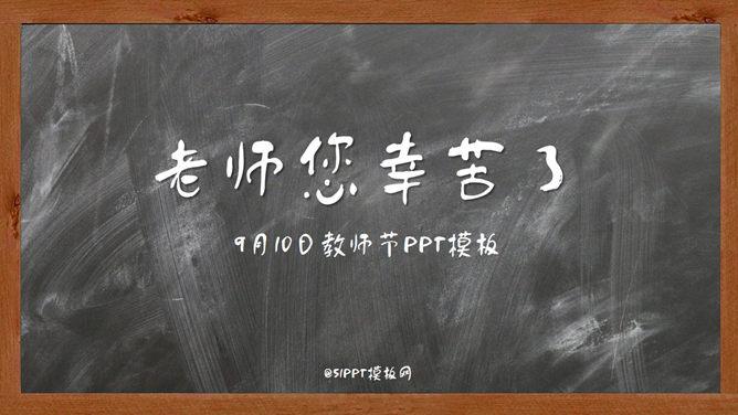 黑板背景感恩教师节PPT模板