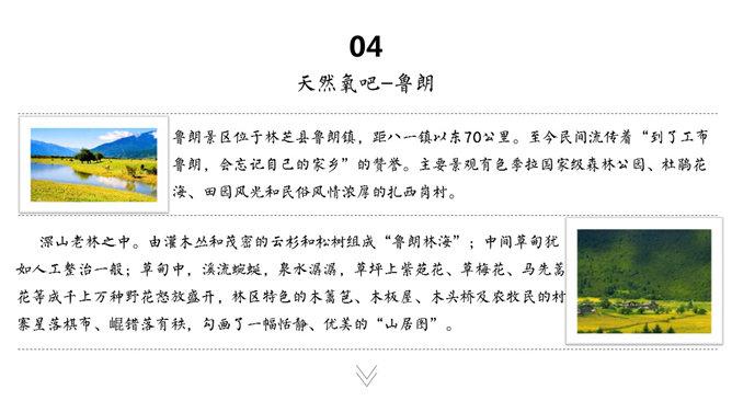 方正苏新诗柳楷下载_西藏旅游景点介绍PPT作品_模板鲸PPT模板 - 专业PPT模板下载站!