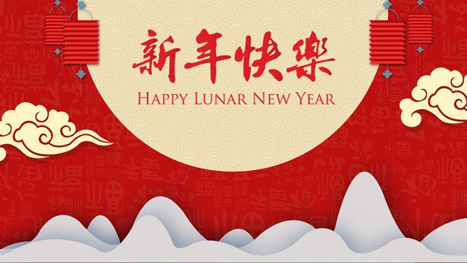 红色喜庆新年快乐PPT模板
