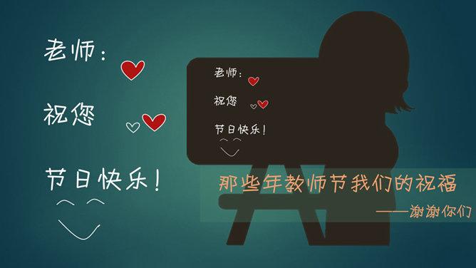 感恩教师节祝福语PPT模板