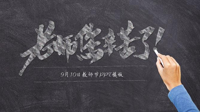黑板粉笔字感恩教师节PPT模板