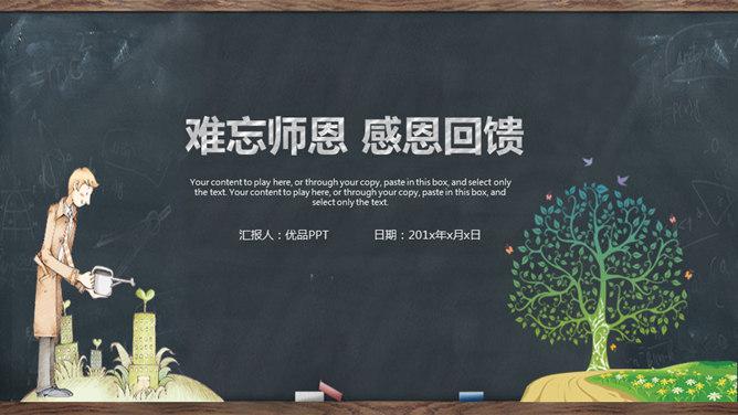 精美黑板卡通教师节PPT模板