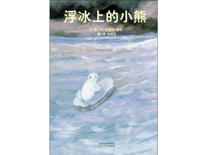 《浮冰上的小熊》绘本PPT