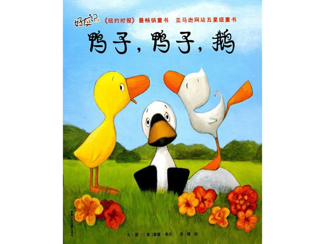 《鸭子,鸭子,鹅》绘本PPT