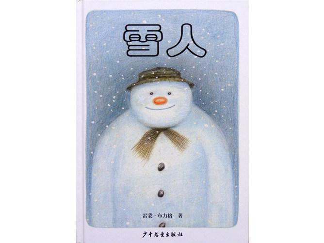 《雪人》绘本PPT