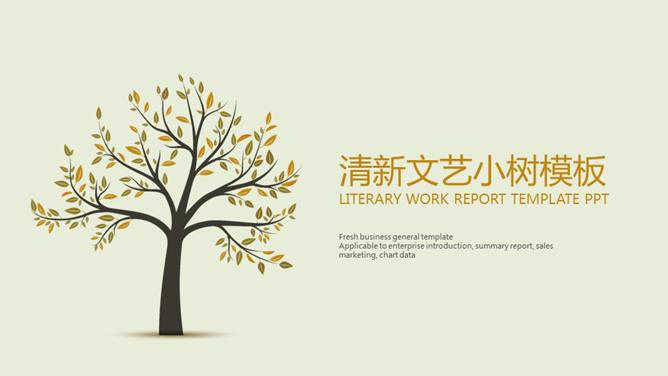 清新淡雅文艺小树PPT模板
