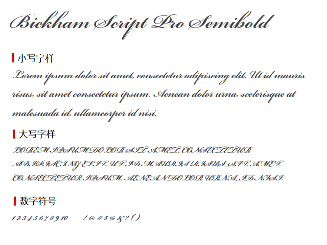 Bickham script Pro Semibold字体