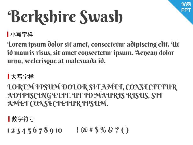 Berkshire Swash字体