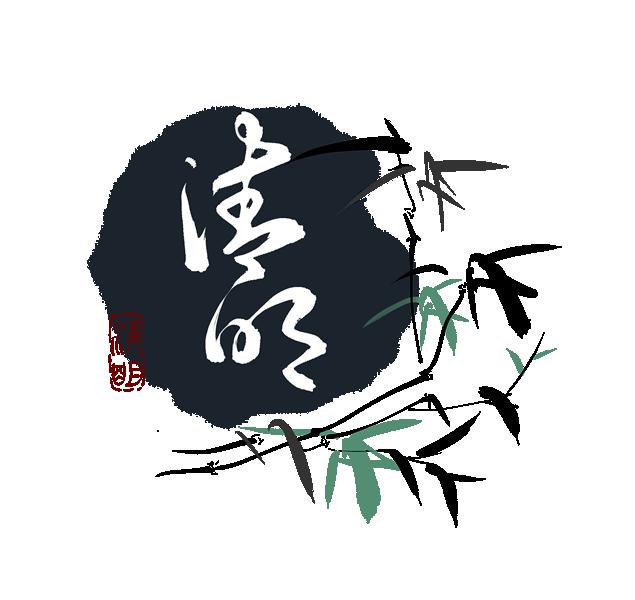 清明节毛笔字体免抠png图片(8张)
